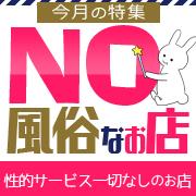 NO風俗なお店